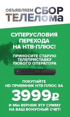 НТВ ПЛЮС ЛАЙТ ЗАПАД 29 рублей в месяц за 9