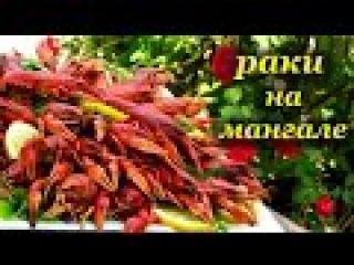 Рецепт раков на мангале от Алкофана