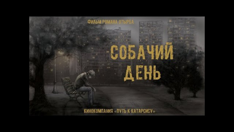 СОБАЧИЙ ДЕНЬ. Короткометражный фильм (реж. Роман Отырба)