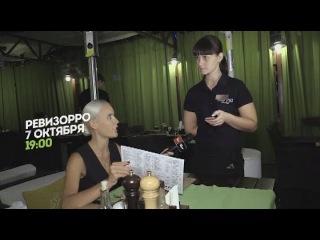 Промо Ревизорро в Саранске
