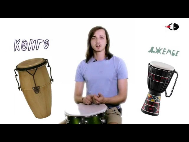 Техника игры на конгах - palmfingers - урок 1