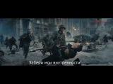 Sabaton - Stalingrad русские субтитры