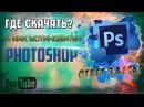 Скачать ★Photoshop CS6★ (бесплатно,crack)