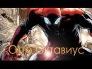 История супергероя Отто Октавиус Превосходный Человек Паук