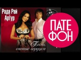 Рада РАЙ и АРТУР - Песни спетые сердцем (Full album)