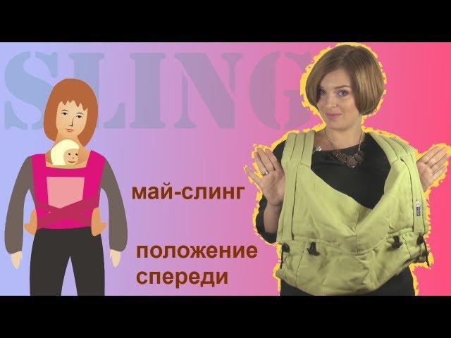 Май слинг инструкция - положение спереди - Слингопарк