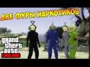 CPLS Тяжелые наркотики [GTA Online PC]