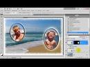 Как сделать рамку в фотошопе и вставить в неё фотографию Простой метод размещения изображений