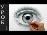 Как рисовать (нарисовать) глаза карандашом - обучающий урок (основы + такой глаз).