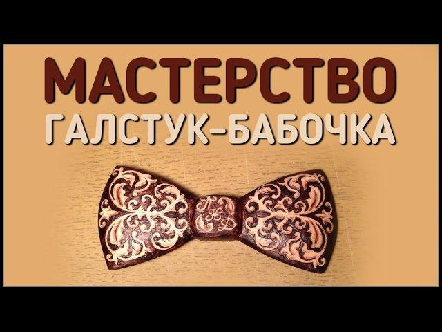 Мастерство галстук бабочка