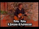 Игорь Демарин - Мамы, мамы