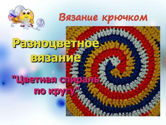 Разноцветное вязание крючком. Круг спираль. Spiral crochet circle motif