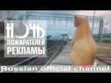 Победитель Ночи пожирателей рекламы 2014)