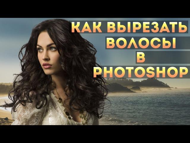 Как вырезать волосы в Photoshop? Как поменять фон в Photoshop?