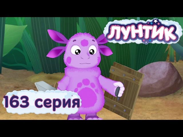 Лунтик и его друзья - 163 серия. Рыцарь