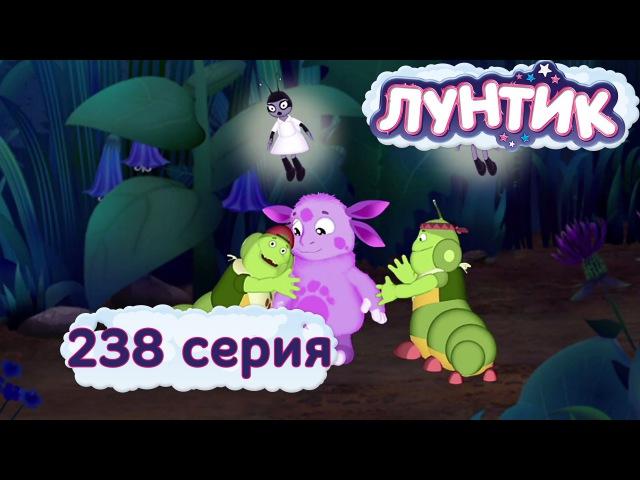 Лунтик и его друзья - 238 серия. Сияние