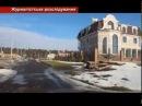 Корупційні статки черкаських можновладців. Журналістське розслідування