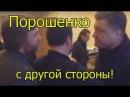 Порошенко на Новинского СУКА православная пошел на х й