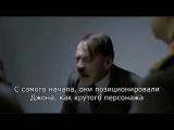 Юмор. Гитлер и его реакция на смерть Джона Сноу. Новости Жирновска - форум ЖИРАФ