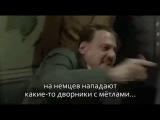 Юмор. Гитлер и эмигранты. Новости Жирновска - форум ЖИРАФ