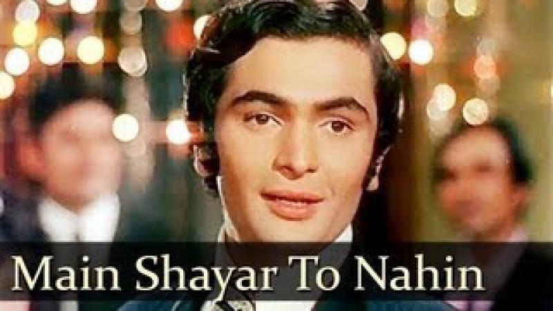 Bobby Main Shayar To Nahin Magar Ae Haseen Shailendra Singh