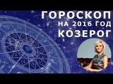 Василиса Володина. Гороскоп на 2016 год для Козерога