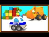 Экскаватор Макс. Сборка полицейской машинки. Мультфильм для детей на английском языке.