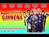 Supper qaynona (ozbek film) | Суппер кайнона (узбекфильм)