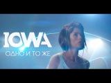 IOWA - Одно и то же
