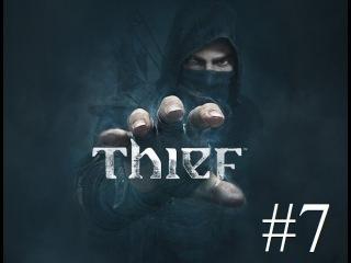 Thief Вор часть 7 Хромой Буррик Найти Бассо Дом Иствика прохождение7