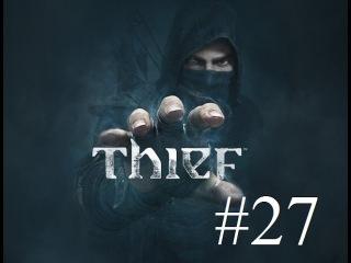 Thief Вор часть 27 Разбитое сердце часть 2 прохождение27