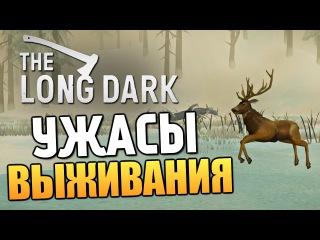 The Long Dark - Волчья Нора. Ужасы Жизни  #22
