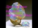 Драгоценные камни и минералы Опал Gems and minerals Opal