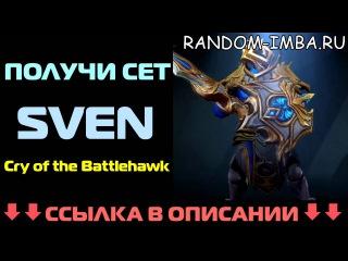 RANDOM-IMBA.RU | Мификал Сет на Свена Cry of the Battlehawk