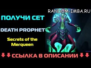 RANDOM-IMBA.RU | Мификал Сет на Банши Secrets of the Merqueen