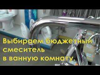 Выбираем бюджетный смеситель в ванную комнату. Китай, Россия