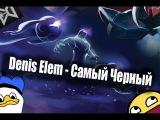 Denis Elem - Самый Черный (Official Music Video)
