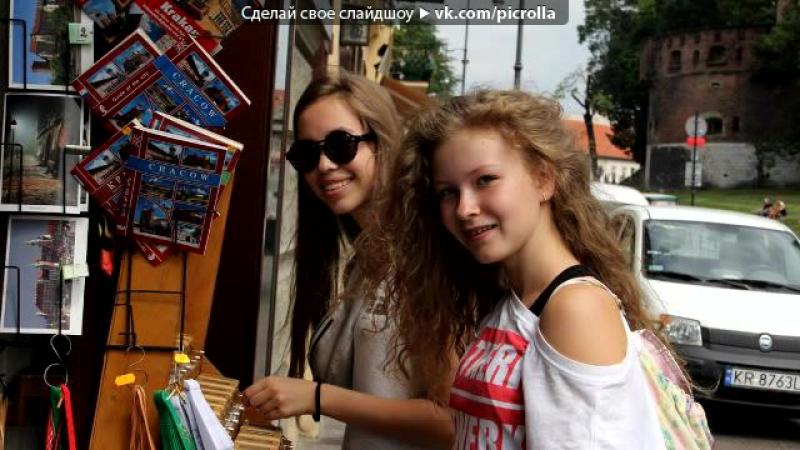 Open Kids Лера Дидковская и Виктория Верник в Кракове под музыку OPEN KIDS Не танцуй DZBD Remix Picrolla