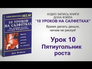 10 Урок  на салфетках Пятиугольник роста