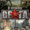 CF-TEAM: Soldiers Arena | В тылу врага | ВТВ