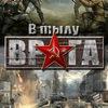CF-TEAM: Soldiers Arena   В тылу врага   ВТВ