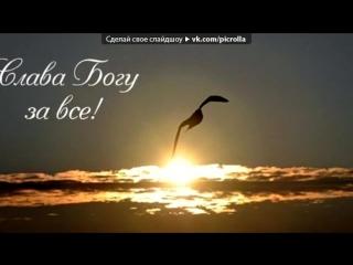 «Ррр и Ссс» подарок от А под музыку Джулио Каччини - Аве Мария