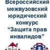 """Юридический конкурс """"Защита прав инвалидов"""""""
