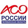 АСО России - Челябинская область