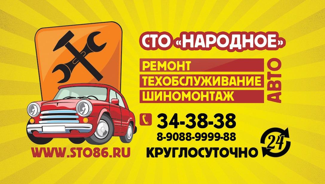 """СТО """"Народное"""" Ханты-Мансийск / круглосуточно"""