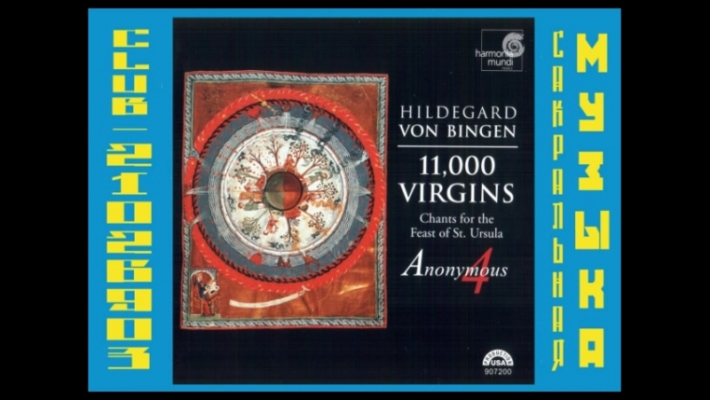 11 тысяч дев. Анонимус 4. Хильдегарда Бингенская / Hildegard von Bingen - 11,000 Virgins. Anonymous 4.