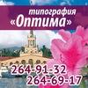 "Типография ""Оптима"" в Сочи"