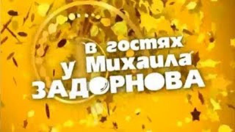 Юмористический концерт - В гостях у Михаила ЗАДОРНОВА ( СТС )