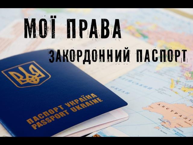 Мої права. Випуск 1. Закордонний паспорт за 170 грн