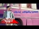 Elly Ye'oulek Bahebek Ahmed Gamal اللى يقولك بحبك أحمد جمال